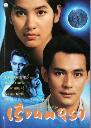 Ruen Mayura 1996 (Thailand)