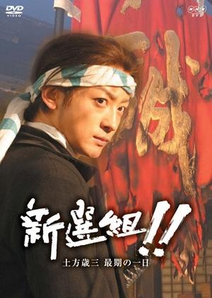 Shinsengumi!! Hijikata Toshizo saigo no ichi-nichi 2006 (Japan)