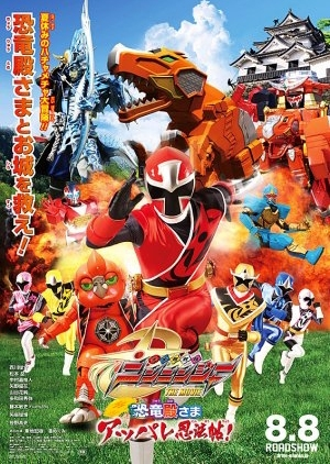 Shuriken Sentai Ninninger the Movie: The Dinosaur Lord's Splendid Ninja Scroll! 2015 (Japan)