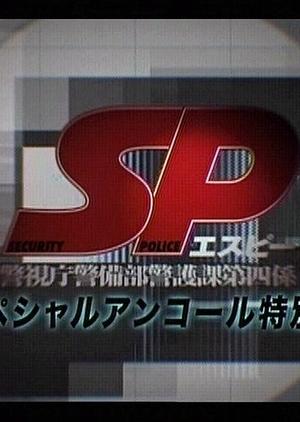 SP: Special Encore Tokubetsu-hen 2008 (Japan)