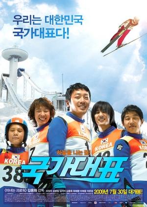 Take Off 2009 (South Korea)