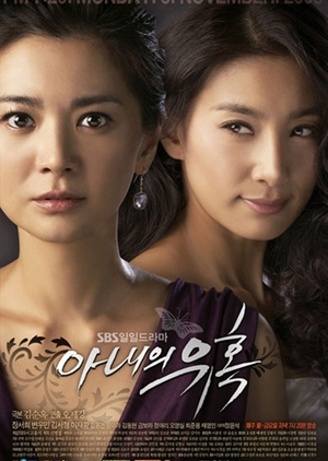 Temptation of Wife 2008 (South Korea)