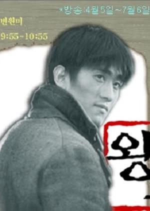 The Boss 1999 (South Korea)