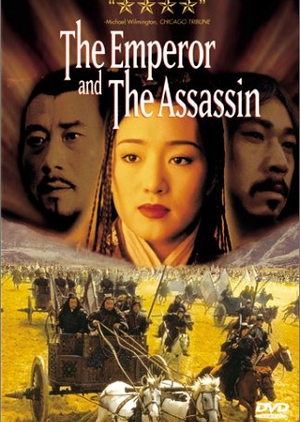 The Emperor and the Assassin 1998 (China)