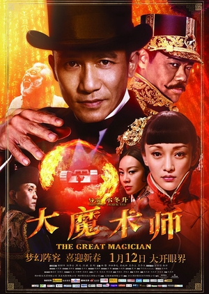 The Great Magician 2011 (China)