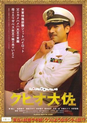 The Wonderful World of Captain Kuhio 2009 (Japan)