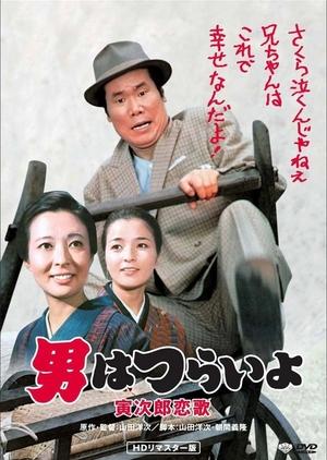 Tora-san 8: Love Call 1971 (Japan)