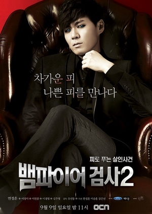 Vampire Prosecutor 2 2012 (South Korea)