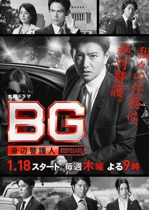 BG: Personal Bodyguard (Japan) 2018