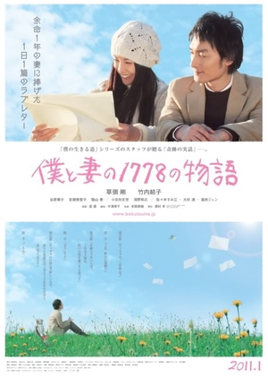 1,778 Stories of Me and My Wife 2011 (Japan)