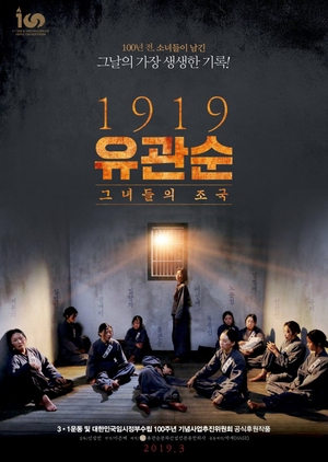 1919 Yoo Kwan Soon 2019 (South Korea)