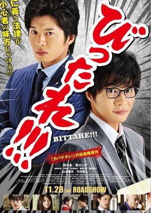 Bittare!!! 2015 (Japan)