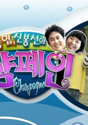 Champagne 2008 (South Korea)