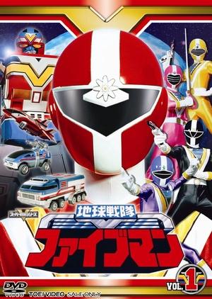 Chikyu Sentai Fiveman 1990 (Japan)