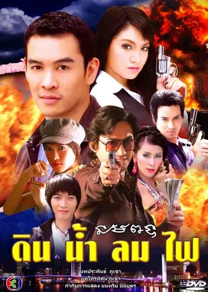 Din Nam Lom Fai 2009 (Thailand)