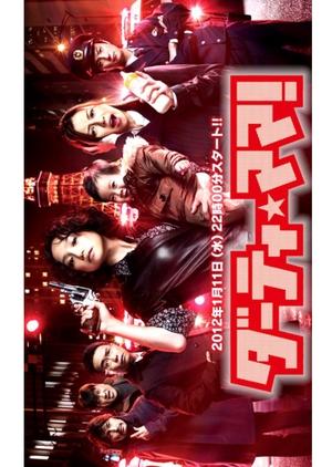 Dirty Mama! 2012 (Japan)