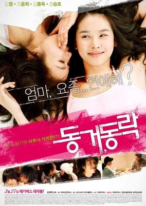Happy Together 2008 (South Korea)