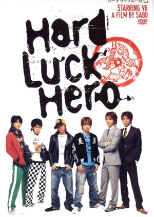 Hard Luck Hero 2003 (Japan)
