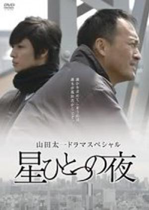 Hoshi Hitotsu no Yoru 2007 (Japan)