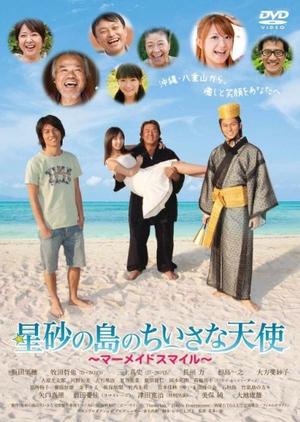 Hoshisuna no Shima no Chiisana Tenshi - Mermaid Smile 2011 (Japan)
