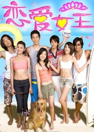 Love Queen 2006 (Taiwan)