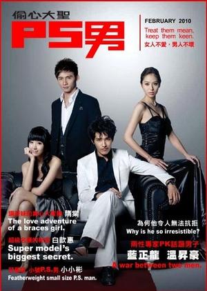 P.S. Man 2010 (Taiwan)