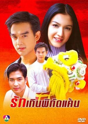 Ruk Kern Pikad Kaen 2004 (Thailand)