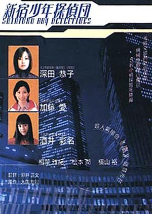 Shinjuku Boy Detectives 1998 (Japan)