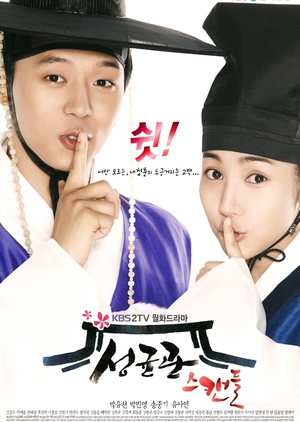 Sungkyunkwan Scandal: Special 2011 (South Korea)
