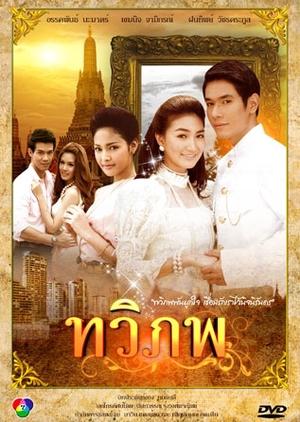 Tawipob 2011 (Thailand)