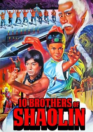 Ten Brothers of Shaolin 1977 (Taiwan)