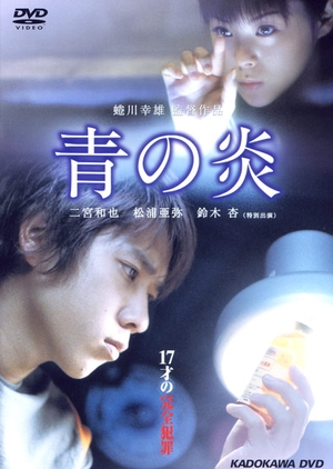 The Blue Flame 2003 (Japan)