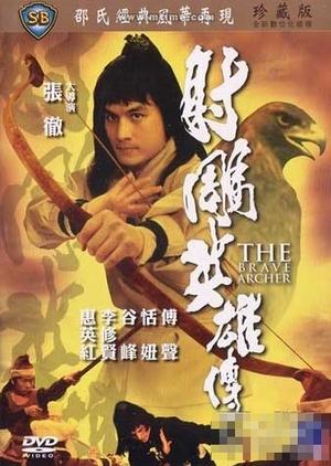 The Brave Archer 1977 (Hong Kong)