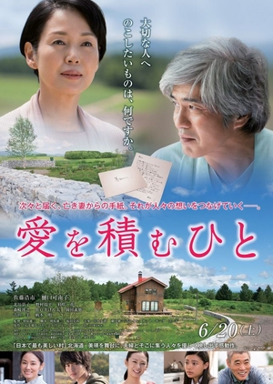 The Pearls of the Stone Man 2015 (Japan)