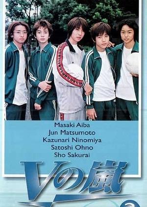 V no Arashi 1999 (Japan)
