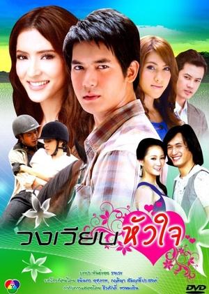 Wong Wien Hua Jai 2009 (Thailand)