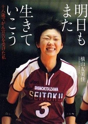 Ashita mo Mata Ikite Ikou 2010 (Japan)