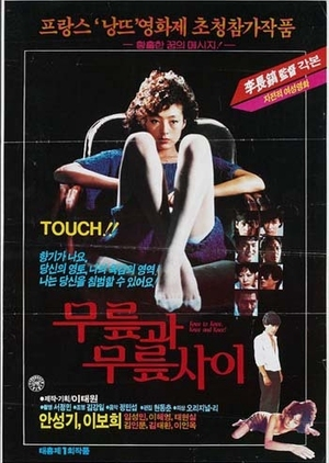 Between the Knees 1984 (South Korea)
