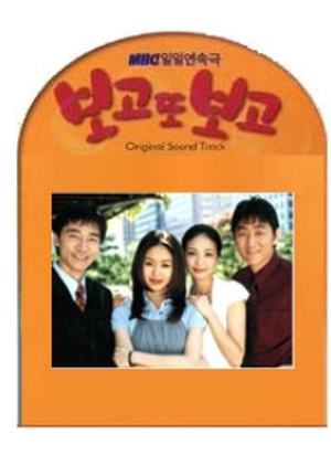 Can't Take My Eyes Off You 1998 (South Korea)
