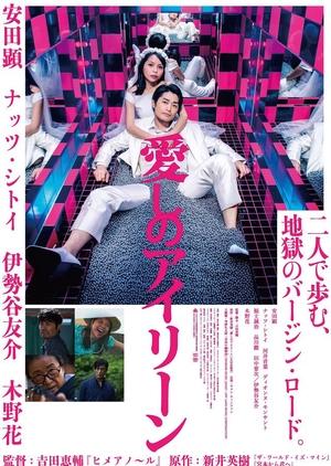 Come On, Irene 2018 (Japan)