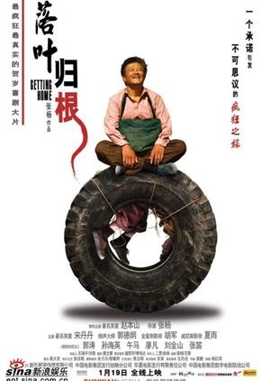 Getting Home 2007 (China)