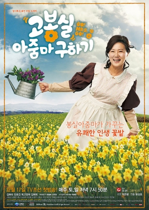 Go! Mrs. Go! 2011 (South Korea)