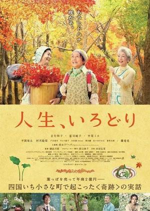 Jinsei, Irodori 2012 (Japan)