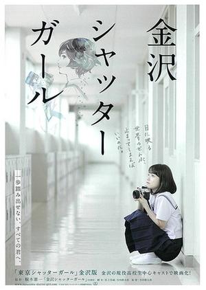 Kanazawa Shutter Girl 2018 (Japan)