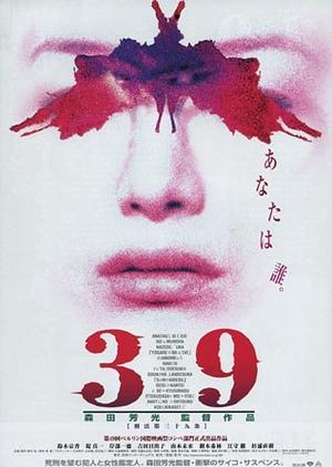 Keiho 1999 (Japan)