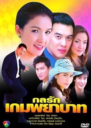 Kon Rak Game Payabaht 2006 (Thailand)