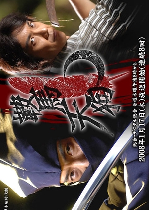 Kurama Tengu 2008 (Japan)
