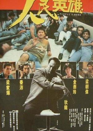 People's Hero 1987 (Hong Kong)