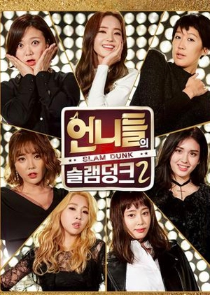 Sisters Slam Dunk: Season 2 2017 (South Korea)
