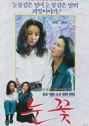 Snow Flower 1992 (South Korea)